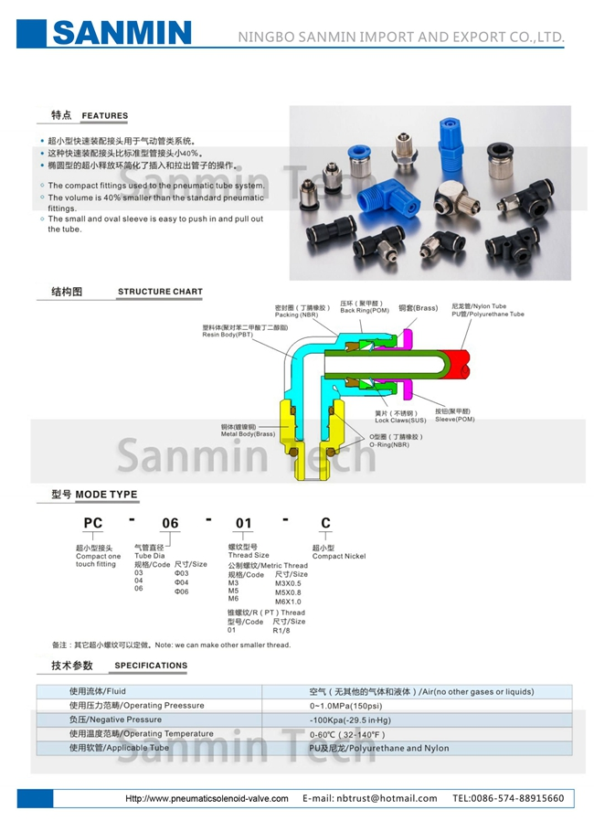 PE - C Compact One Touch Fitting Mini Pneumatic Air Fittings